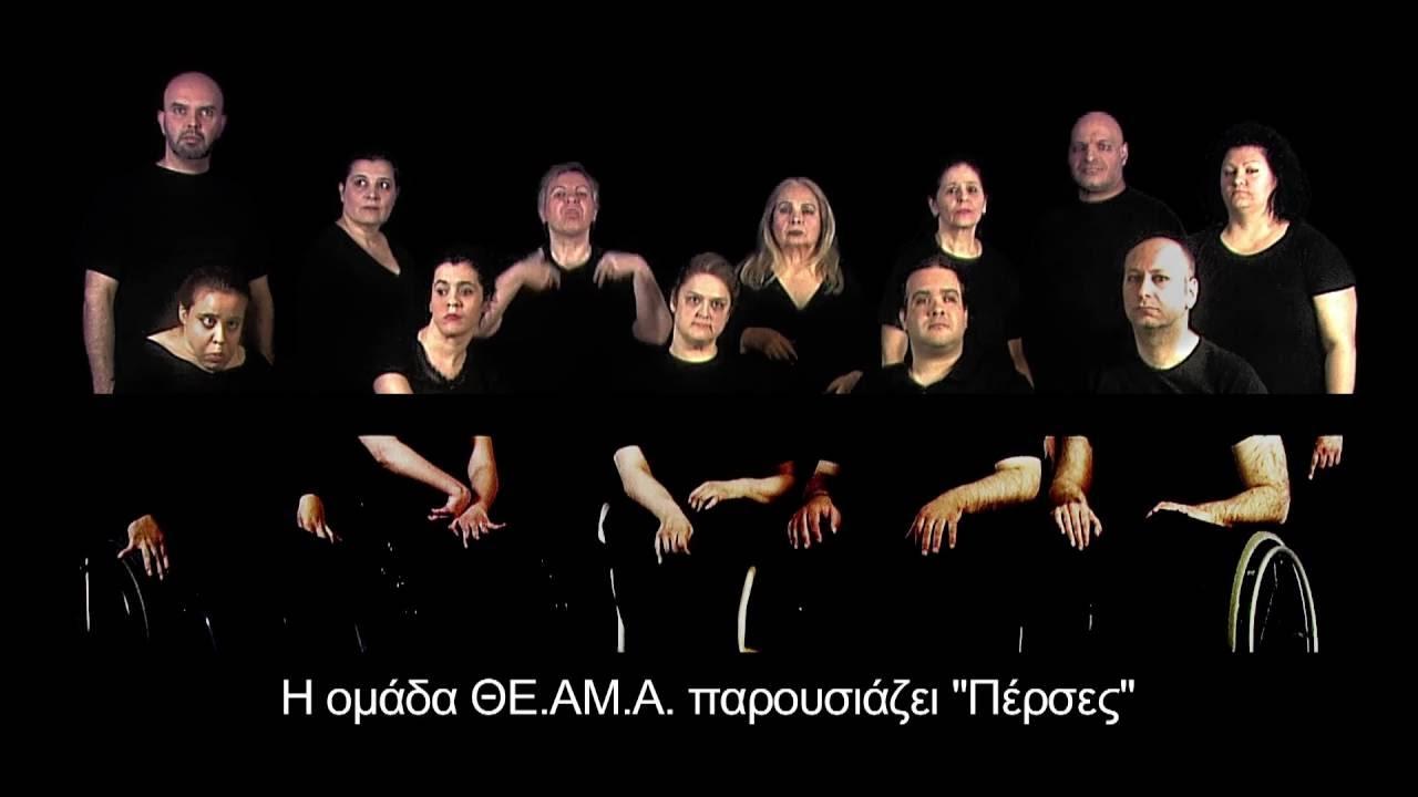 ΘΕ.ΑΜ.Α.(Θέατρο Ατόμων με Αναπηρία)   Πέρσες, του Αισχύλου