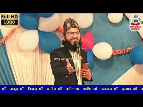 जहाँ में बोल बाला है मेरे ताजुश्शरिया का By Paikar Raza,,26 September 2018 Madhotanda Pilibhit HD