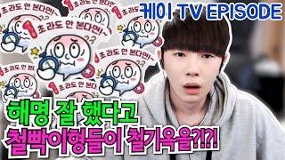 [케이TV][EPISODE]소신발언,해명 장인 케이. 철빡이형들이 철기옥을!!!(feat.코코,세야,이설,감스트,흥민이)[17.05.07]