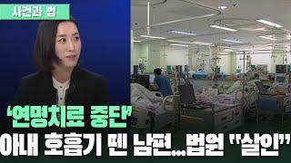 [사건과 법] '연명치료 중단' 아내 호흡기 뗀 남편……