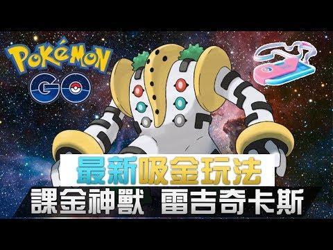 【最新吸金玩法】課金神獸 雷吉奇卡斯 Regigigas | Pokemon Go