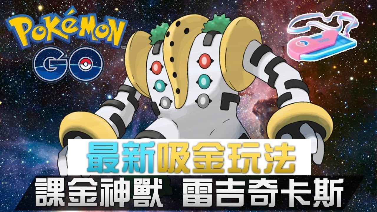 【最新吸金玩法】課金神獸 雷吉奇卡斯 Regigigas | Pokemon Go - YouTube