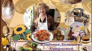 Кладовая Домашних Хитростей - канал для дома, для семьи