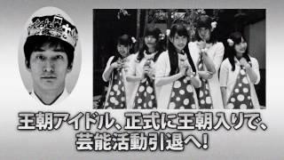 全レッスン公開型アイドルユニット フラップガールズスクール 公式Blog ...