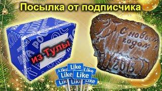 Посылка от подписчика / г.Тула / Кирилл Барсуков