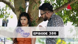Neela Pabalu   Episode 386   04th November 2019   Sirasa TV Thumbnail