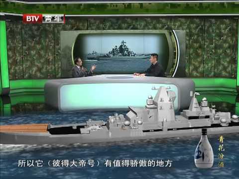 俄罗斯镇国重器之彼得大帝号核动力巡洋舰 140512 飞扬军事2014