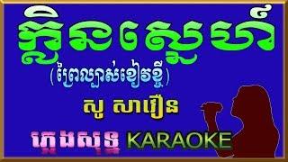 ក្លិនស្នេហ៍ (ព្រៃល្បាស់ខៀវខ្ចី) - Khlen Sne - ភ្លេងសុទ្ឋ Karaoke ( បទស្រី)