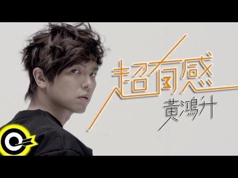 黃鴻升 Alien Huang【超有感 Make sense】Official Music Video HD