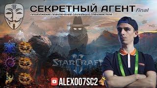 Секретный Агент FINAL - Лучшие игры + ЭПИЛОГ - StarCraft II