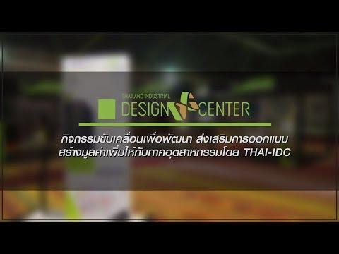 มาทำความรู้จักกับศูนย์ Thai-IDC กันเถอะ
