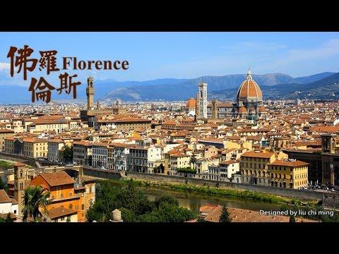 世界文化遺產義大利佛羅倫斯 Florence Italy