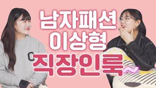 [크방Talk] 남자 직장인 패션 이상형!  (feat…