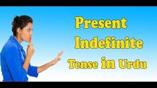 present indefinite tense explain in hindi / urdu | how to learn English | how 2 learn english