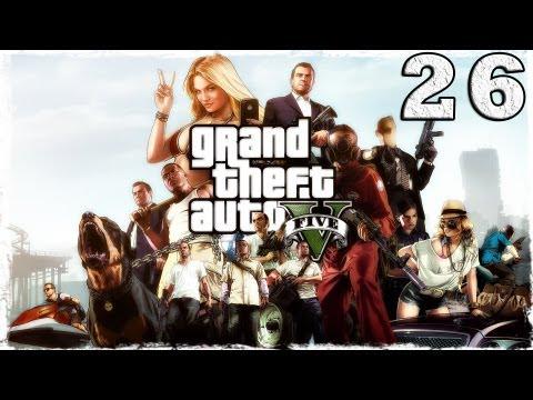 Смотреть прохождение игры Grand Theft Auto V. Серия 26 - Пытки по методу Тревора.