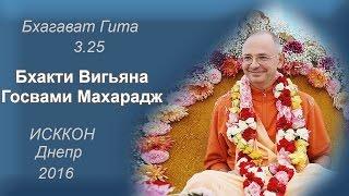 Бхагават Гита 3 25   Бхакти Вигьяна Госвами Махарадж Днепр 2016