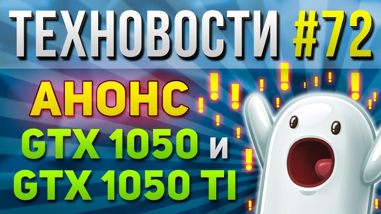 ТехНовости #72 Даты выхода GTX 1050 и GTX 1050 Ti