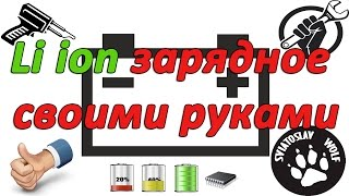 видео Как заряжать Li-ion аккумулятор