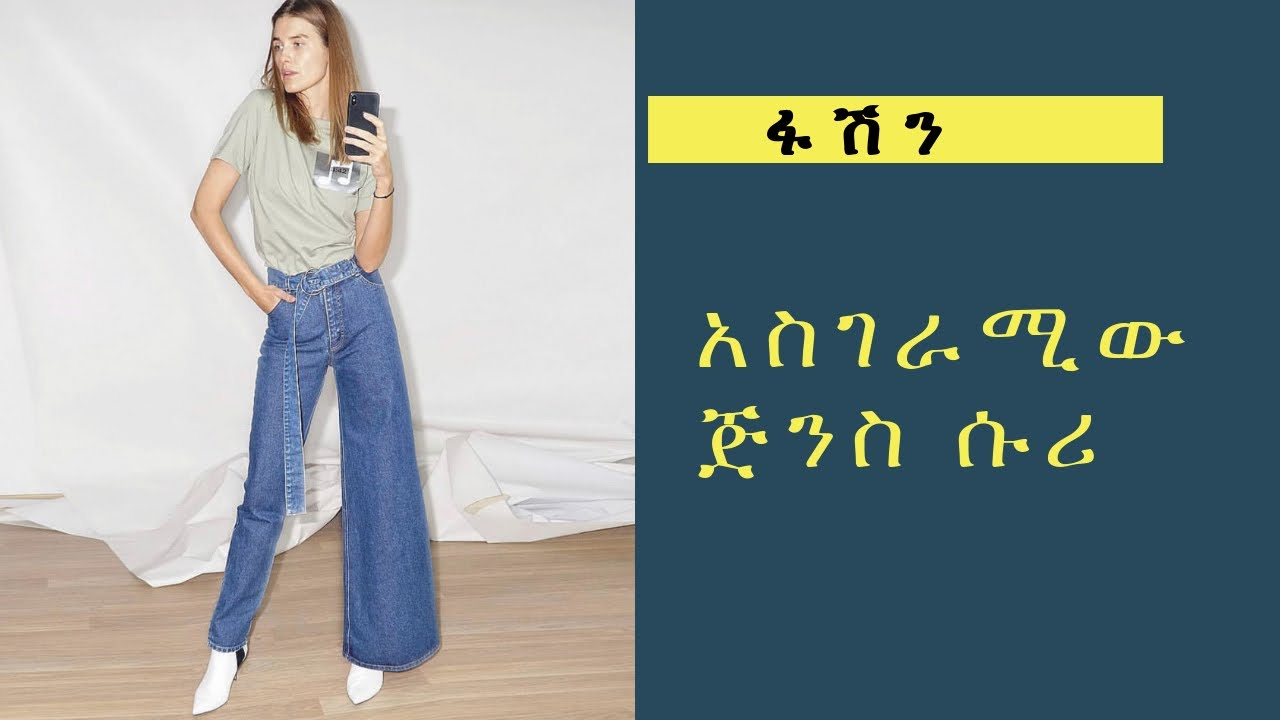 Ethiopia-  አነጋጋሪው ፋሽን ጅንስ ሱሪ # jeans# denim fashion #