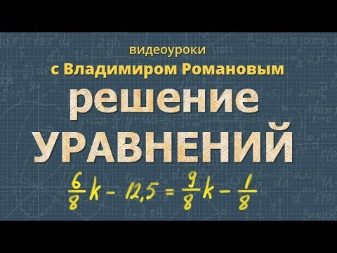 Решение уравнений ➽ Математика 5 - 6 класс ➽ Видеоурок