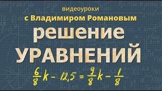 РЕШЕНИЕ УРАВНЕНИЙ математика 6 и 5 класс РЕШЕНИЕ ПРИМЕРОВ