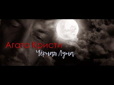 ◾Агата Кристи ◾ Чёрная Луна ◾