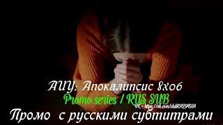 Американская история ужасов: Апокалипсис 8 сезон 6 серия - Промо с русскими субтитрами