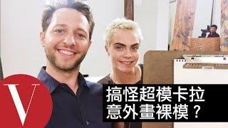 搞怪超模卡拉迪樂芬妮 (Cara Delevingne) 意外畫裸模|Vogue Taiwan