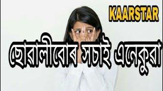 চতুৰ বুদ্ধিৰে কেনেকৈ লৰাৰ ওপৰত ছোৱালীবোৰ, Assamese funny video, Assamese comedy video,  GUWAKUCHI,