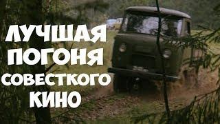 Лучшая Погоня из Советского кино