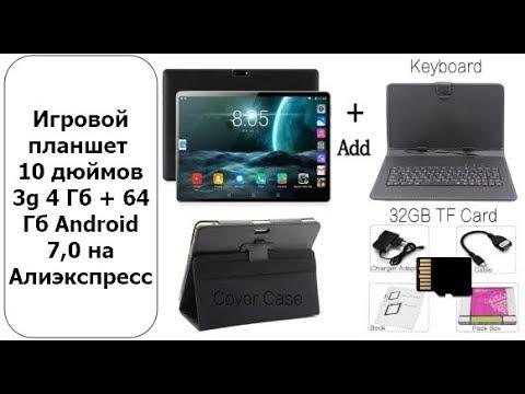 Игровой планшет 10 дюймов 3g 4 Гб + 64 Гб Android 7,0 на Алиэкспресс