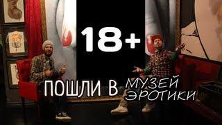 Пошли в... музей эротики (СТРОГО 18+)