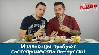 Итальянцы пробуют гостеприимство по-русски