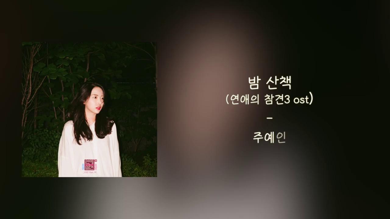 [가사클립] 주예인 Joo Yeah In - '밤산책' 연애의 참견 시즌3 OST Part.14