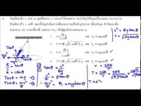 เฉลยข้อสอบรับตรง มหาวิทยาลัยขอนแก่น ปี 2556 วิชาฟิสิกส์ ตอนที่ 1