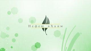 Нефеш аХаим. Урок № 10. Богобоязненность.