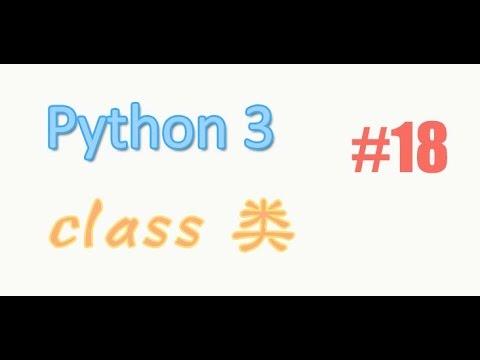 python class 教學