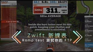 Zwift新課表-Ramp Test測試你的 FTP(請開字幕)