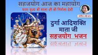 Durga Adishakti Shri Mata ji SAHAJA BHAJAN