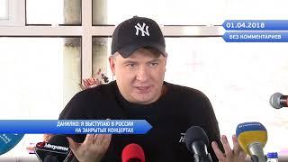 Без комментариев: Данилко: Я выступаю в России на закрытых концертах