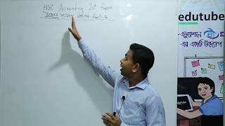 HSC Accounting 1st Paper, উত্তোলন সংক্রান্ত জাবেদা Part 2