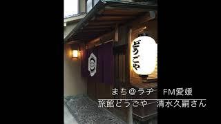 まちラヂ(2018年1月17日放送分) thumbnail