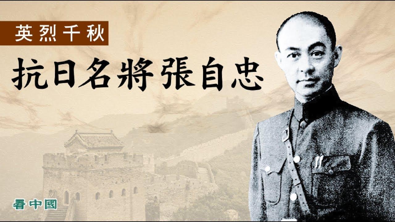 千秋英烈 抗日名將張自忠將軍 - YouTube