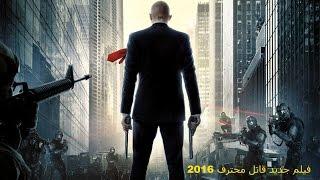 فيلم هيتمان الجديد 2016 - افلام اجنبية - افلام اكشن - افلام جديدة ! افلام حركة - جودة عالية