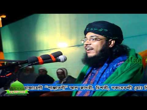 Manikgonj | 2 Days Sunni Conferences 2019 | Haq Tv Bangla | Allama Mostak Ahmad Panjatoni