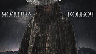 Cломон Кейн/Канцлер Ги,Молитва Ковбоя