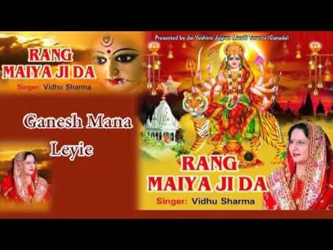 Ganesh Mana Leyie || Vidhu Sharma || Punjabi Mata Songs 2016