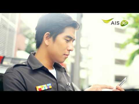 เอไอเอส 3G รายเดือน: แพ็กเกจ 3G iSmart เพื่อพลังของชาติ ตัวจริง!