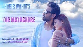 Tor Mayaghore Habib Wahid Mp3 Song Download