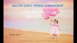 Мастер-класс Ирины Калмыковой   Киев   2017